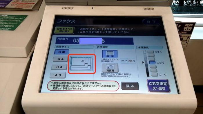 セブンイレブン店頭のマルチコピー機のFAX操作の画面で、原稿サイズ、画質、濃度を選ぶステップの画像
