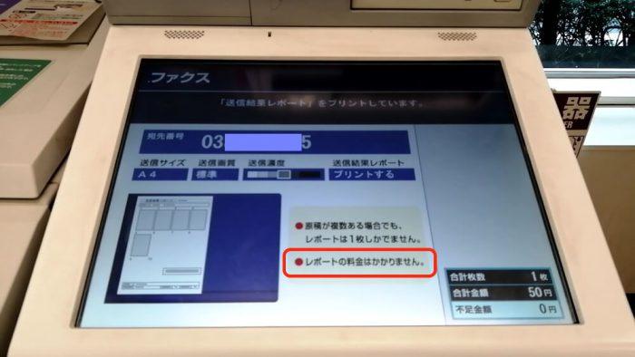 セブンイレブンのFAXの操作パネルで、送信結果レポートが出力中の画面