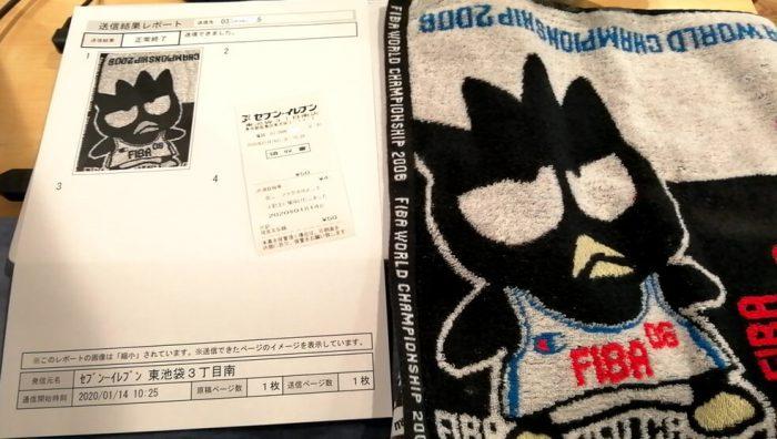 セブンイレブンのFAXを利用した送信結果レポート(左)、FAX代の領収書、FAX原稿に使ったタオルの3点の画像