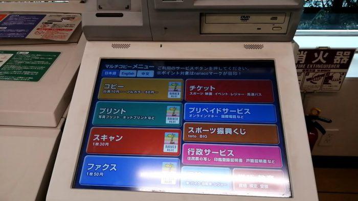 セブンイレブン店頭のマルチコピー機の液晶の操作画面