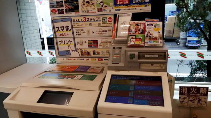 セブンイレブン店頭のマルチコピー機の画像