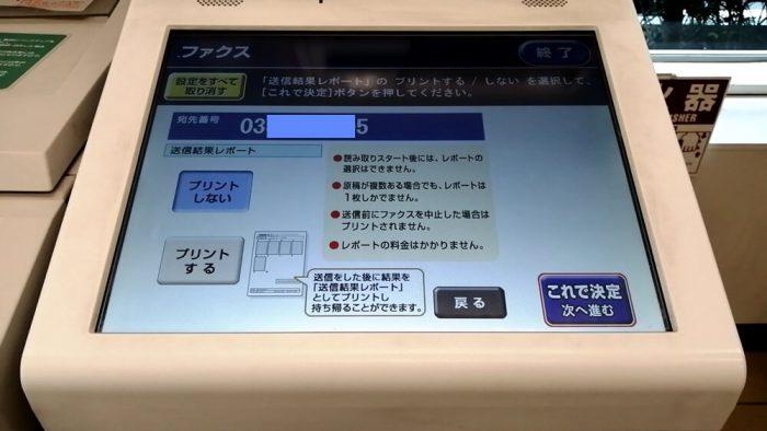 セブンイレブンのFAX操作画面で、送信結果レポートの印刷する・しないを選ぶ画面