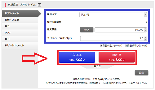 YJFX!の注文