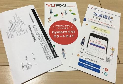 YJFX!の郵送物