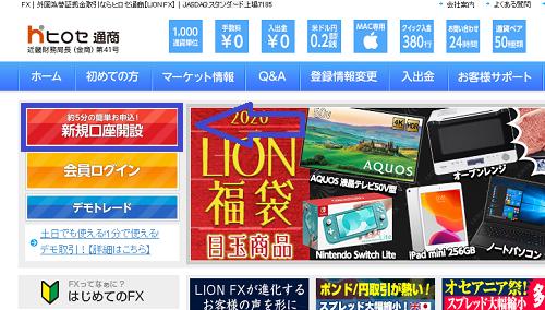 ヒロセ通商(LION FX)の口座開設