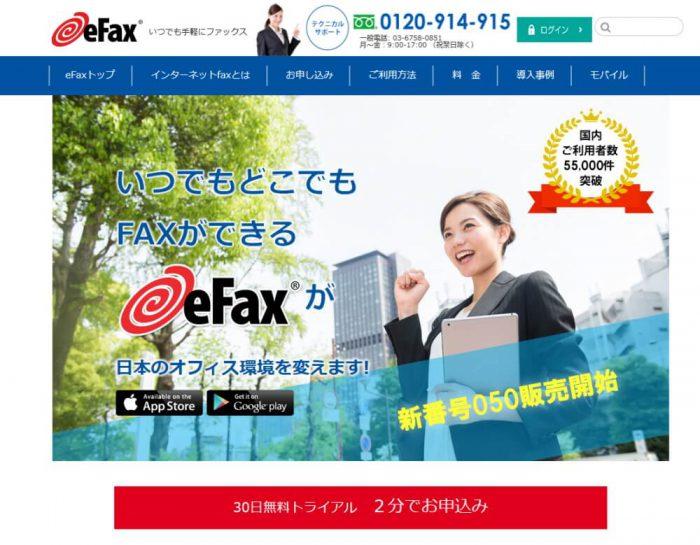 インターネットFAXサービス「eFax」公式webサイトトップページのサムネイル