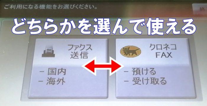 ファミリーマート店頭のマルチコピー機のFAX操作の画面(クロネコFAXを選べる画面)