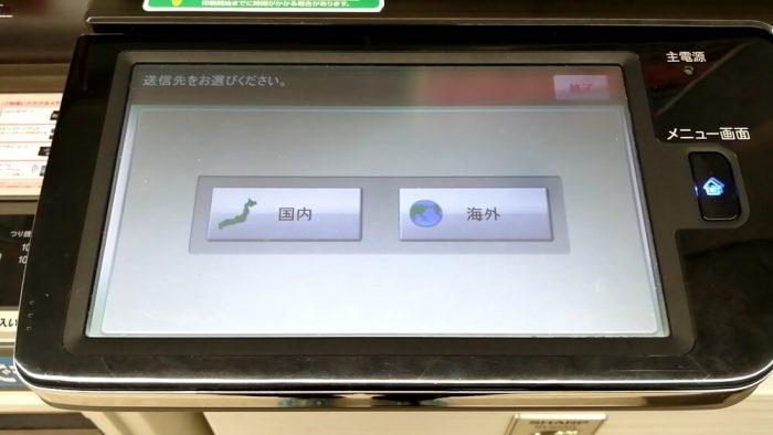 ファミリーマートのFAXの操作パネル(ファクス送信先が国内か海外かを選ぶ画面)