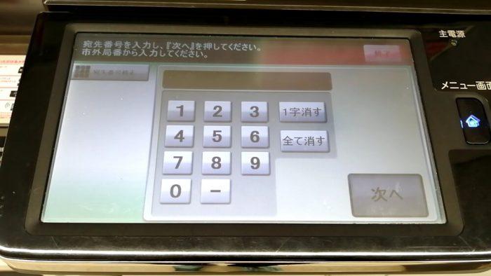ファミリーマートのFAXの操作パネル(送信先の番号を入力する画面)