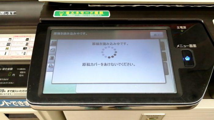 ファミリーマートのFAXの操作パネル(原稿を読み取っている画面)