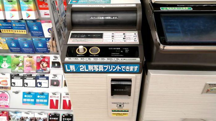 ファミリーマート店頭のマルチコピー機のコイン挿入機器の画像
