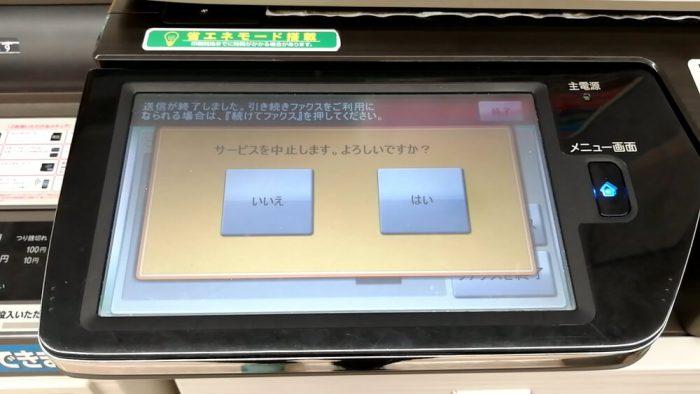 ファミリーマートのFAXの操作パネル(ファックス送信が完了したので操作を終了するか?別FAXするかを選ぶ画面)
