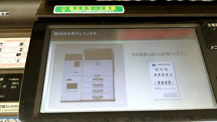 ファミリーマートのFAXの操作パネル(領収書を出力中の画面)