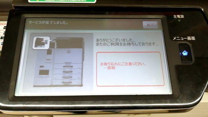 ファミリーマートのFAXの操作パネル(FAX送信のすべての操作が完了したことを知らせる画面)