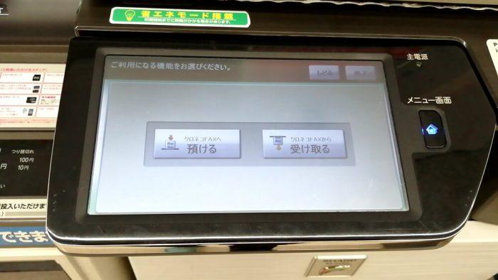 ファミリーマート「クロネコFAX」の操作パネル(原稿データを預ける・受け取るを選ぶ画面)