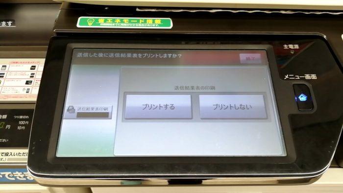ファミリーマート「クロネコFAX」の操作パネル(送信結果レポートの有無の選択画面)