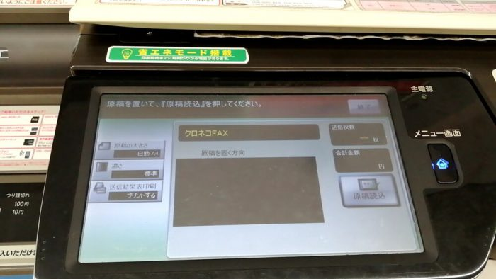 ファミリーマート「クロネコFAX」の操作パネル(原稿読み込みの画面)