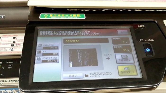 ファミリーマート「クロネコFAX」の操作パネル(原稿を読み取り終わった画面)
