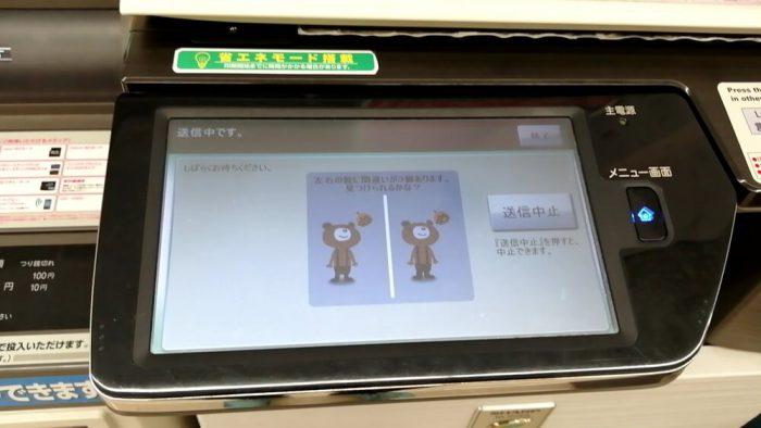 ファミリーマート「クロネコFAX」の操作パネル(FAX送信中の画面)