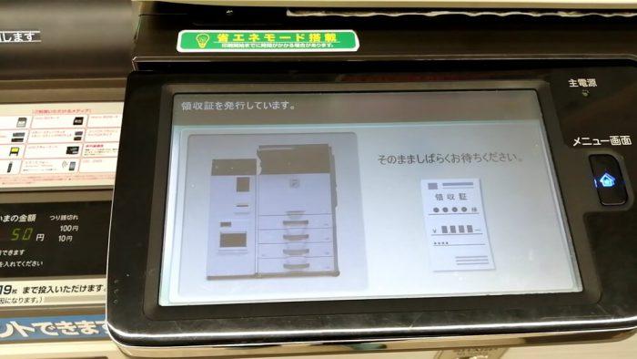 ファミリーマート「クロネコFAX」の操作パネル(領収証を出力中の画面)
