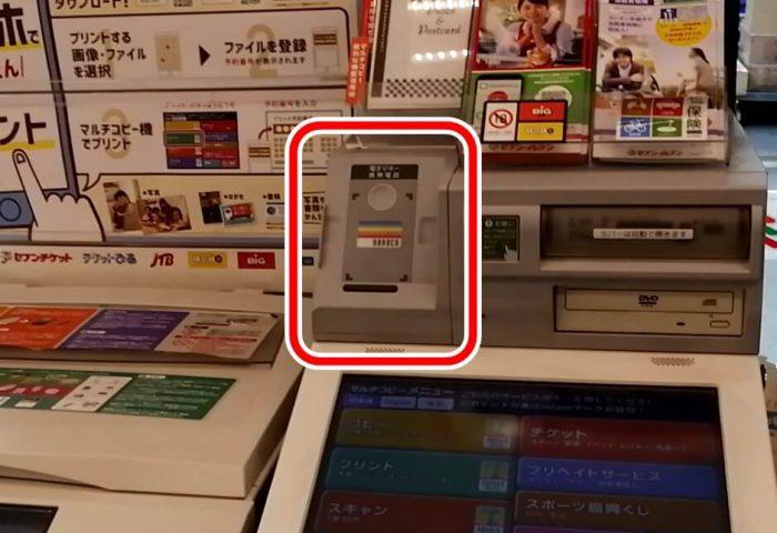 セブンイレブン店頭のマルチコピー機の電子マネーnanakoの置き場をフィーチャーした画像
