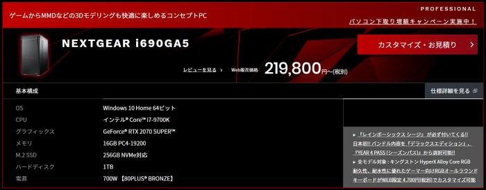 G-TuneのおすすめゲーミングPC NEXTGEAR i690GA5