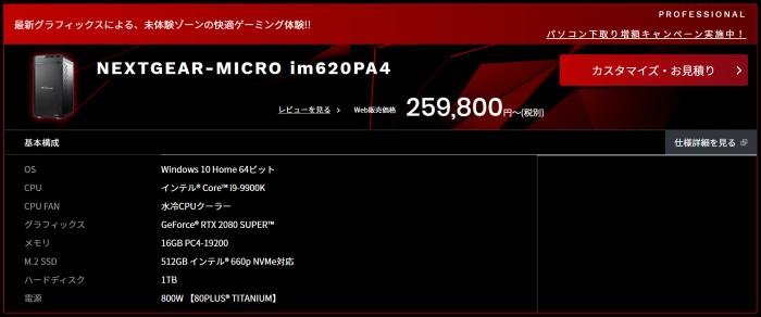 G-TuneのおすすめゲーミングPC NEXTGEAR im620PA4