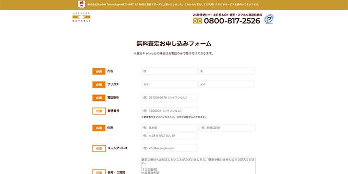 ステップ1:専用のフリーダイヤルか公式サイトの申し込みフォームから買取を申し込む