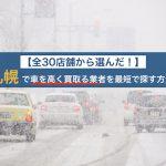 札幌で車を高く買取る業者
