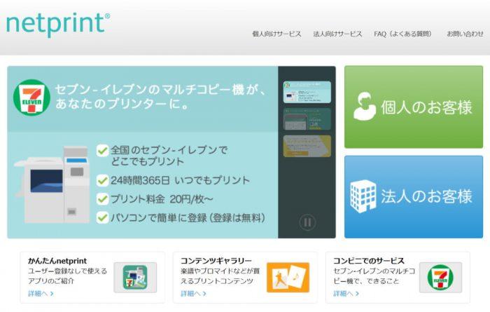 セブンイレブン「netprint(ネットプリント)」の公式サイト、トップページのサムネイル