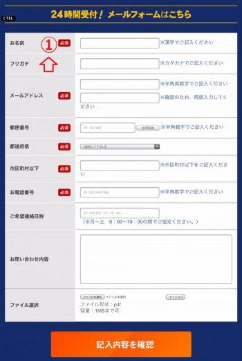 新日本住設株式会社に見積りを依頼する順序①