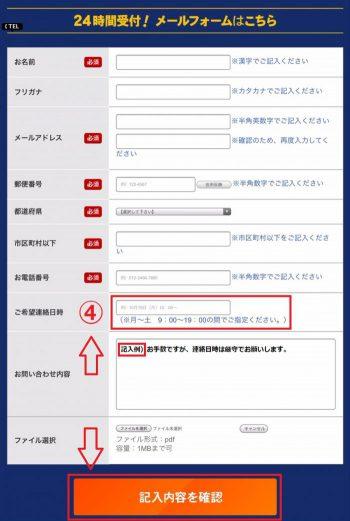 新日本住設株式会社に見積りを依頼する順序④