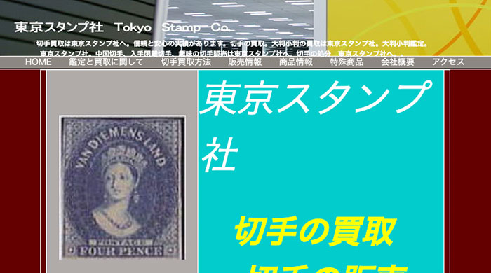 東京スタンプ社