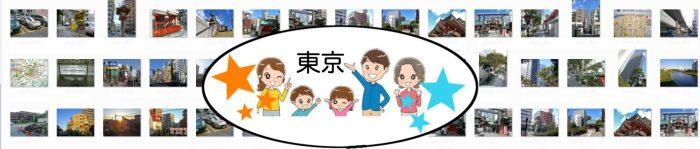東京で不動産売却するコツと不動産会社の選び方