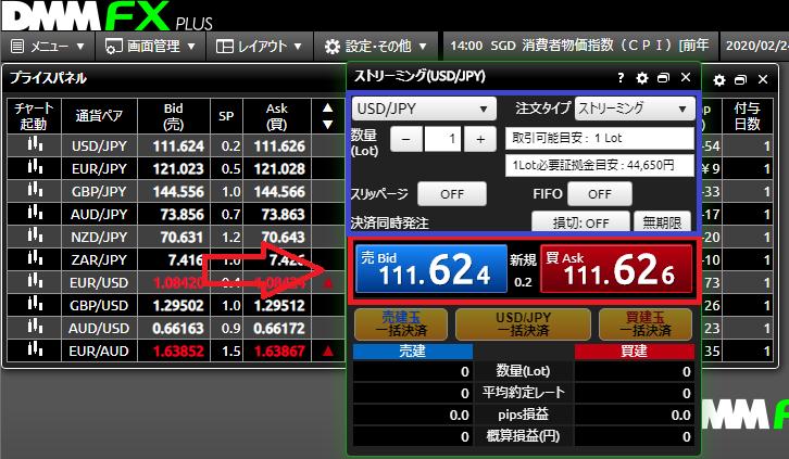 DMM FXのストリーミング注文