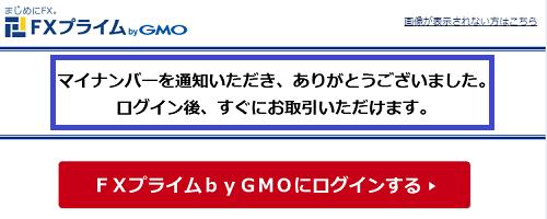 FXプライムbyGMOの口座開設