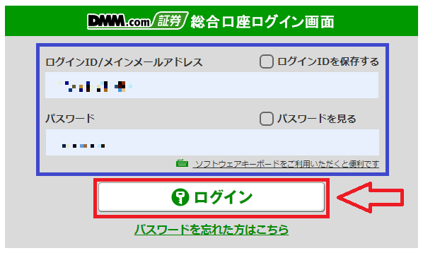 DMMFXの入金