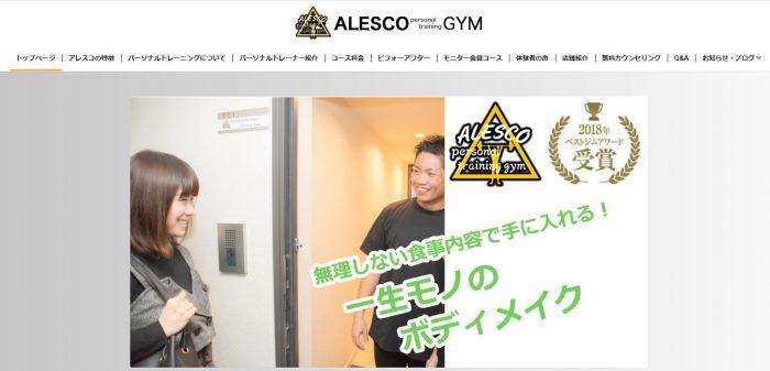 名古屋のパーソナルAlesco