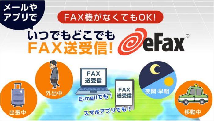 インターネットfaxサービス「eFax」の特徴を紹介する画像