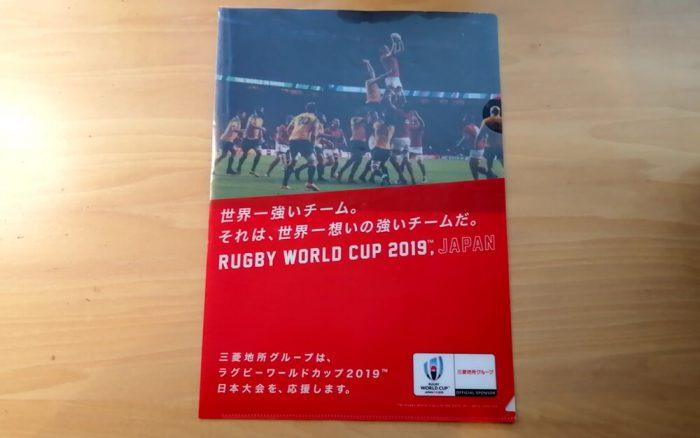 ラクビーワールドカプ日本大会2019のクリアホルダー