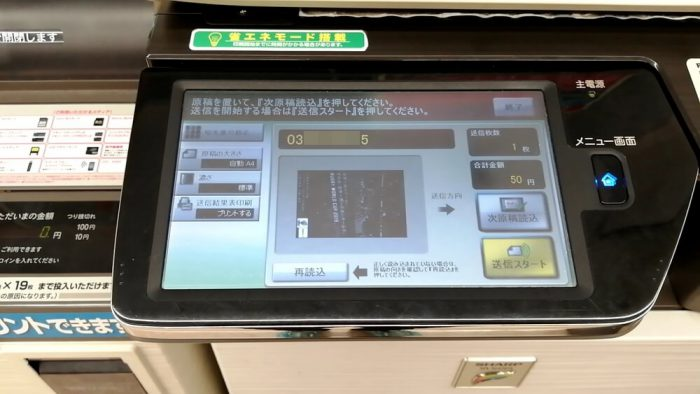 ファミリーマートのFAXの操作パネル(FAX送信を指示する直前の画面)