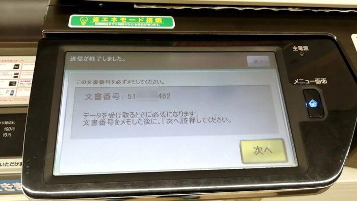 ファミリーマート「クロネコFAX」の操作パネル(送信終了を知らせる画面、データを受け取るための文書番号が表示されている)