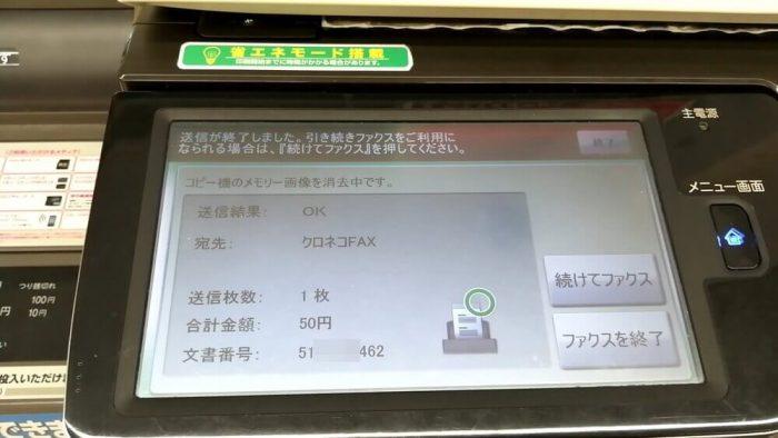 ファミリーマート「クロネコFAX」の操作パネル(ファクス送信が終了、別のFAXがあるか確認する画面)