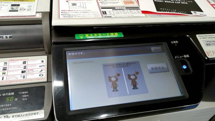 コンビニ(ローソン)店頭のファクスの操作パネル(クロネコFAXでデータを受信・印刷中の画面)