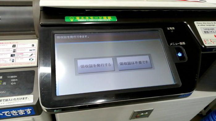 コンビニ(ローソン)店頭のファクスの操作パネル(クロネコFAXの利用料の領収書の出力を選ぶ画面)