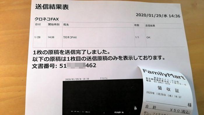 ファミリーマート「クロネコFAX」でFAX送信した送信結果票と代金の領収証の写真