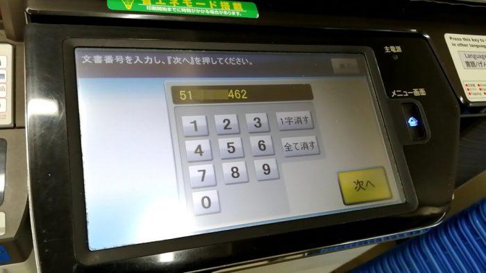 コンビニ(ローソン)店頭のファクスの操作パネル(クロネコFAXで預けられているデータの文書番号を入力した画面)