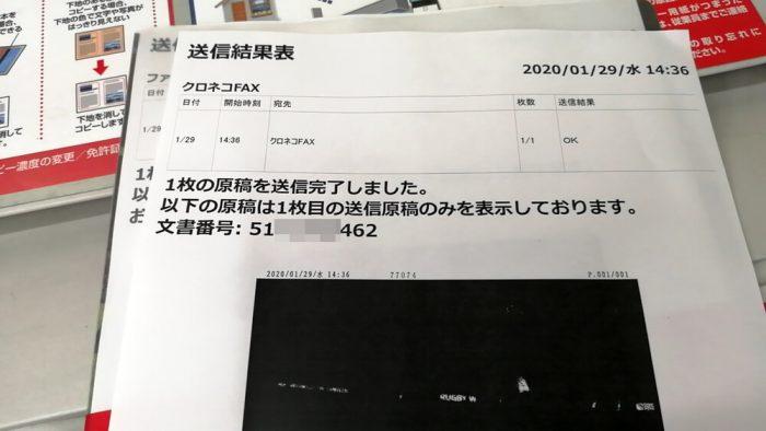 クロネコFAXでデータを預け入れた送信結果表(A4)の写真