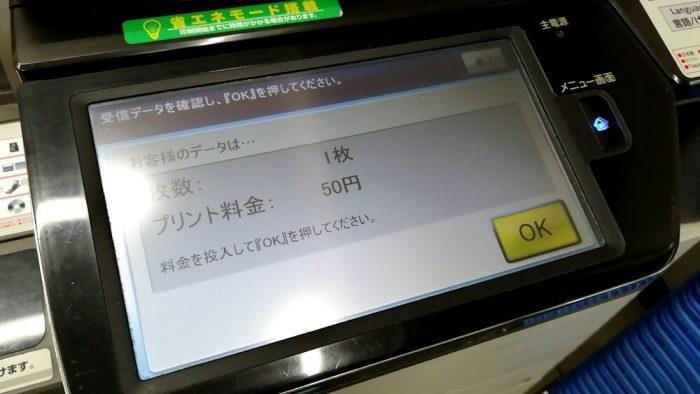 コンビニ(ローソン)店頭のファクスの操作パネル(クロネコFAXが預かっているFAXデータ枚数と料金)