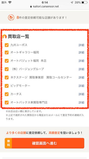 福岡県福岡市でカーセンサーを使った結果
